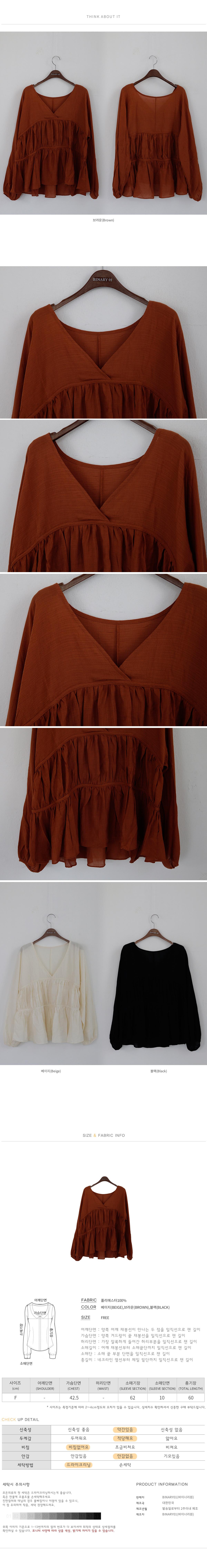 V-neck robe blouse