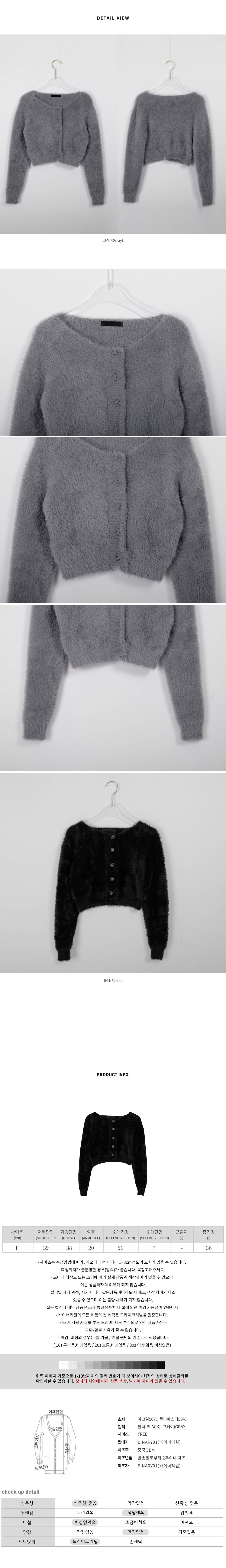 毛毛排扣開襟衫