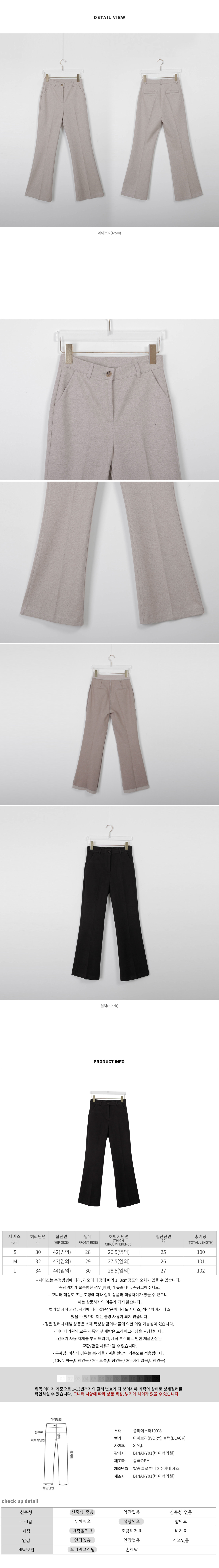 Lori Fleece-lined Flared slacks