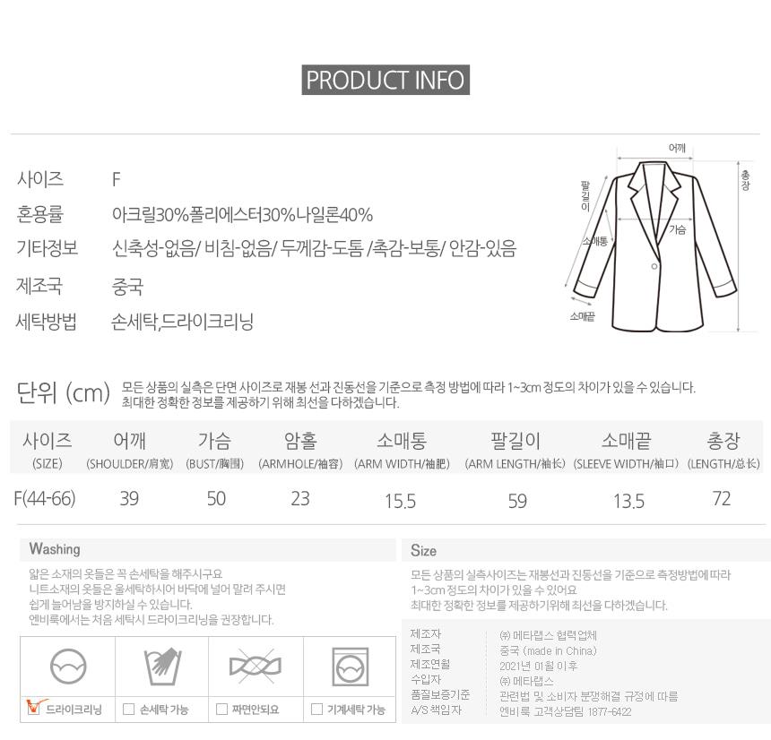 Hub belt jacket