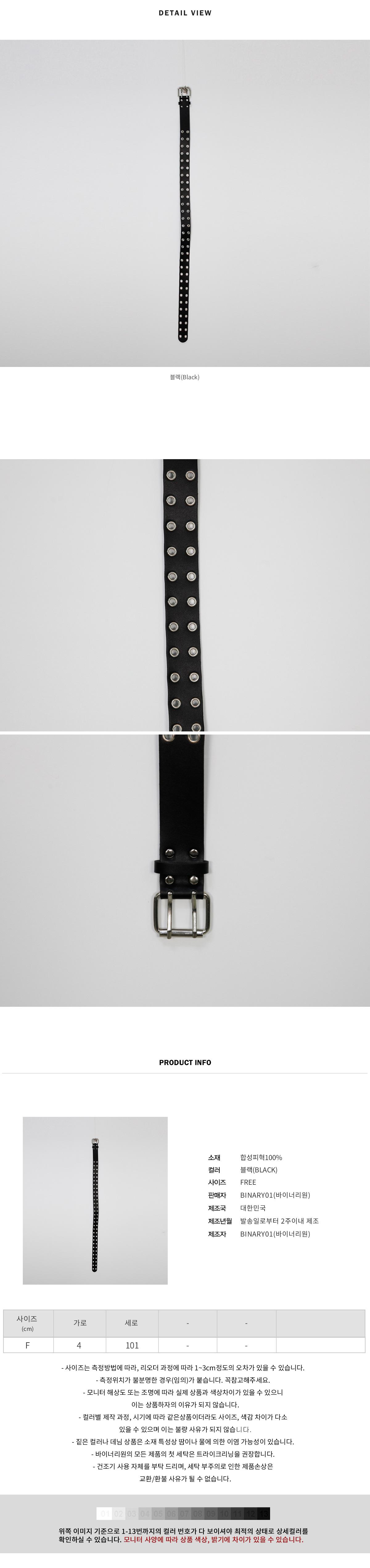 Eyelet free belt