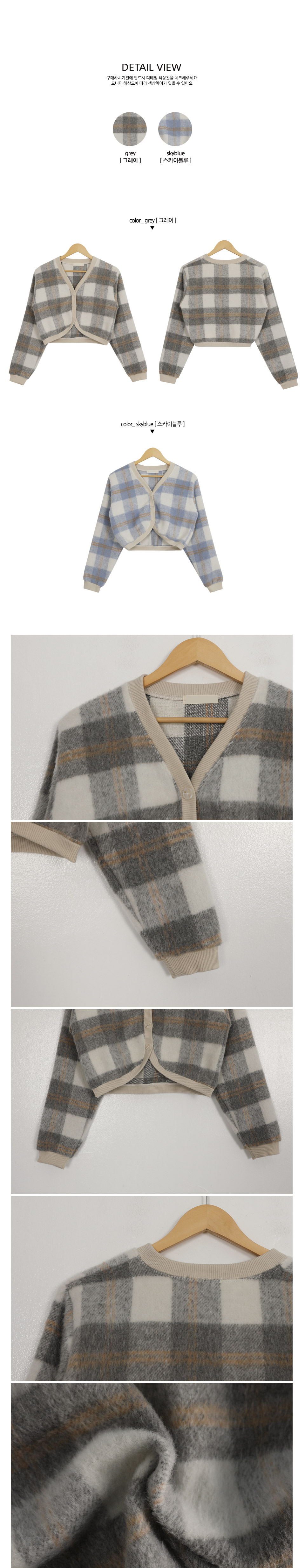 Murphy cropped check cardigan