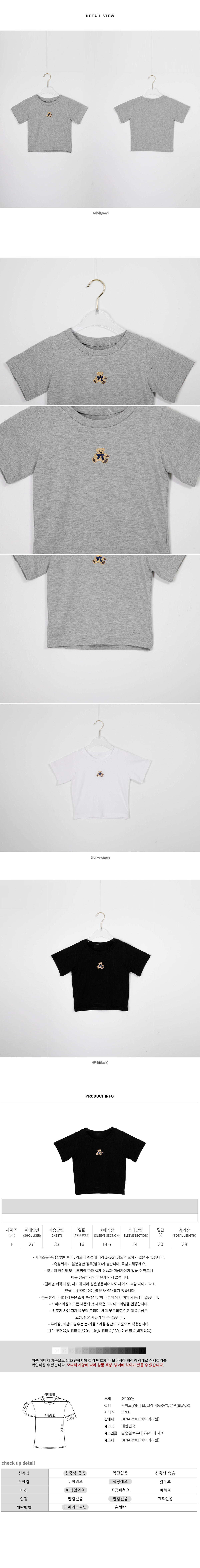 Bear Wendy cropped T-shirt