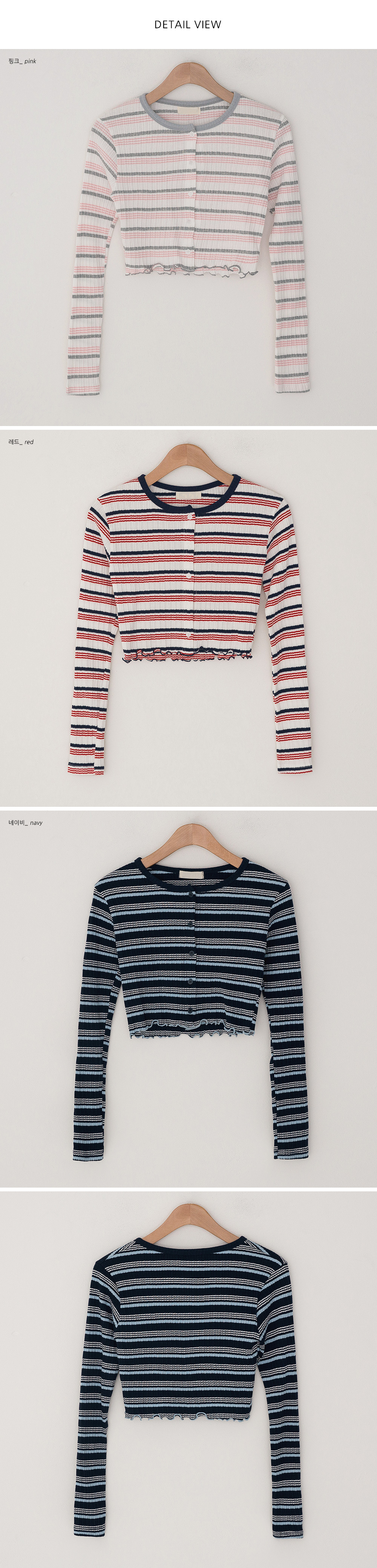 Marine striped cropped cardigan