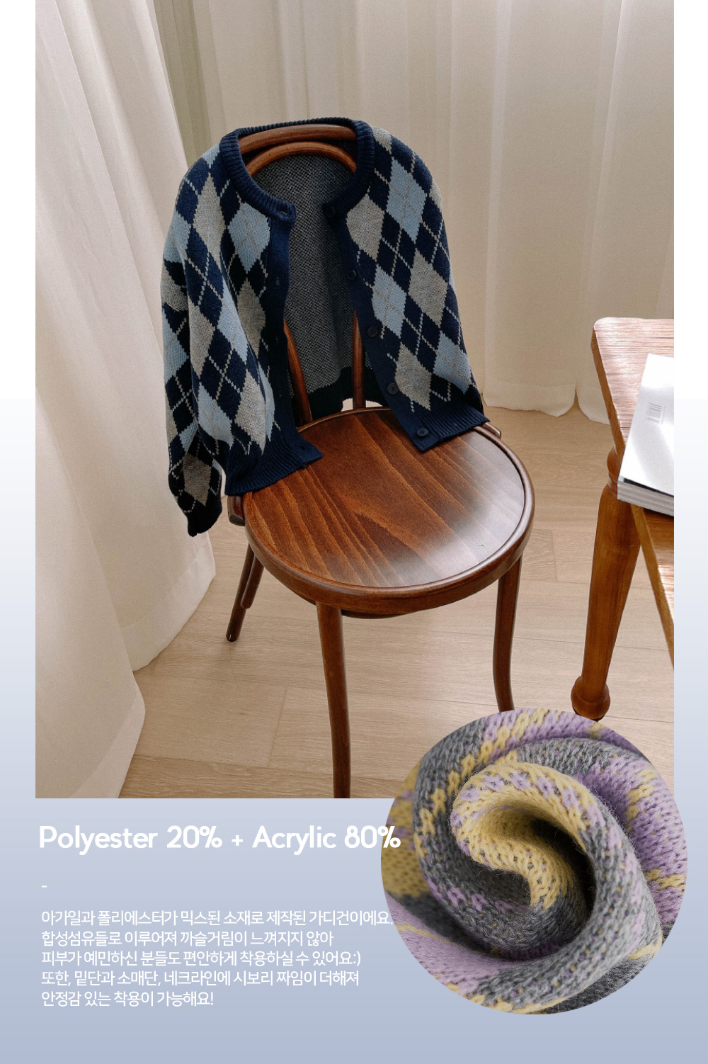 Coil Argyle Pattern Crop Cardigan