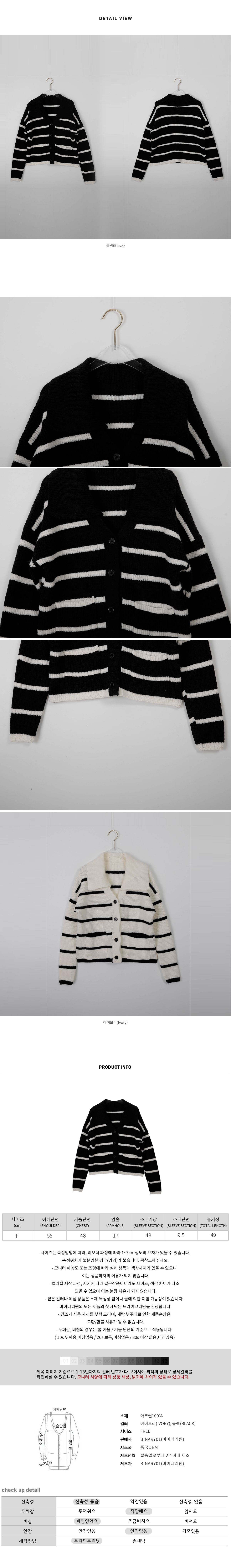 Striped Another Knitwear Cardigan