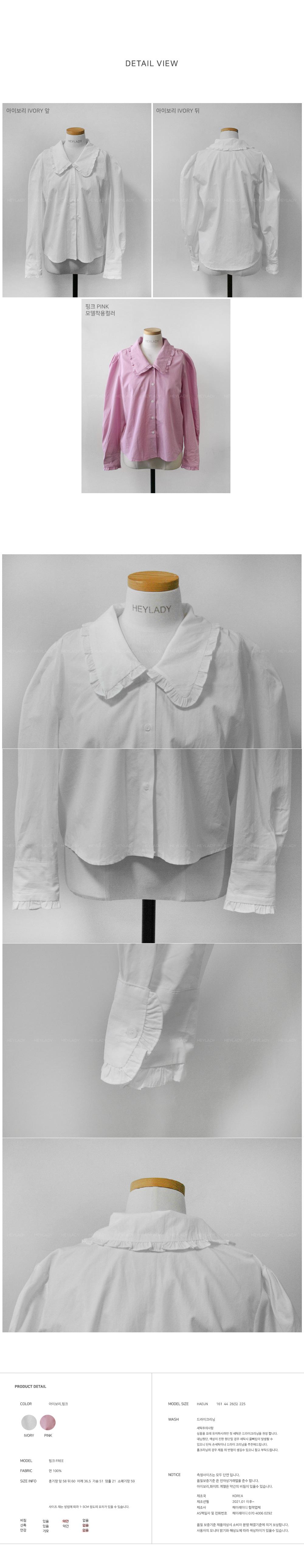 Elijah collar blouse