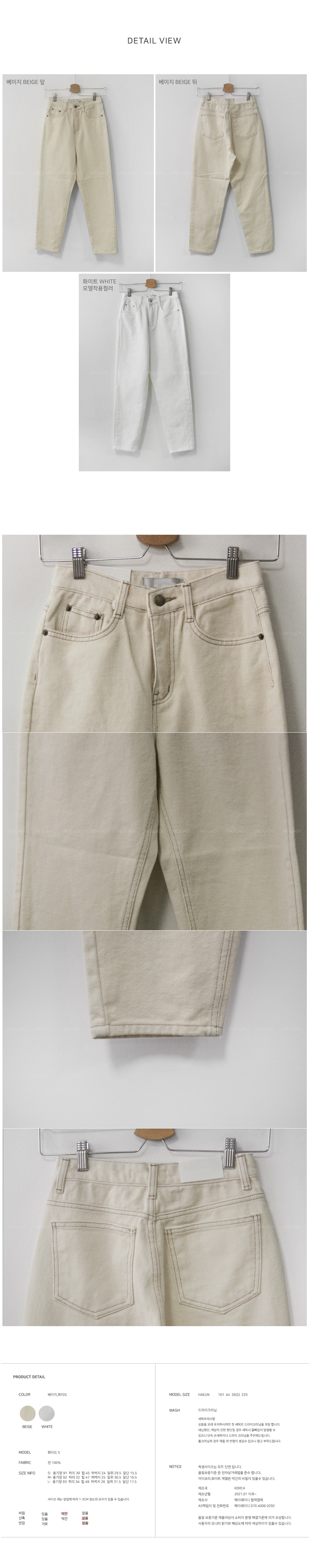 Fourset straight cotton pants