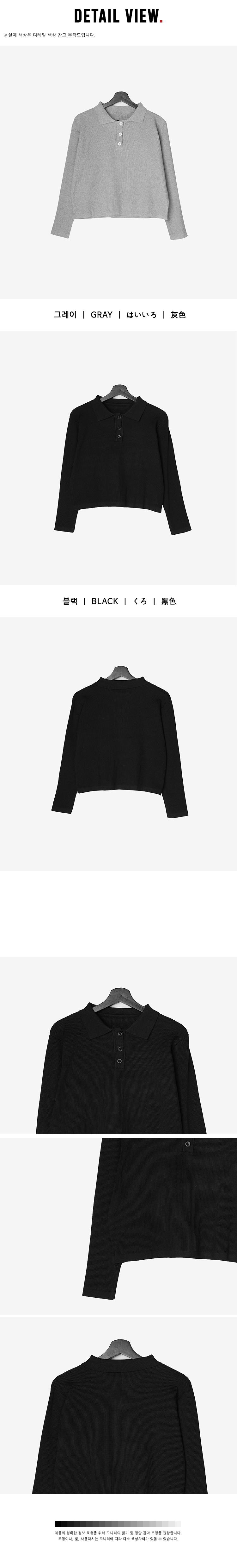 Tintin Crop Collar Knitwear T-shirt