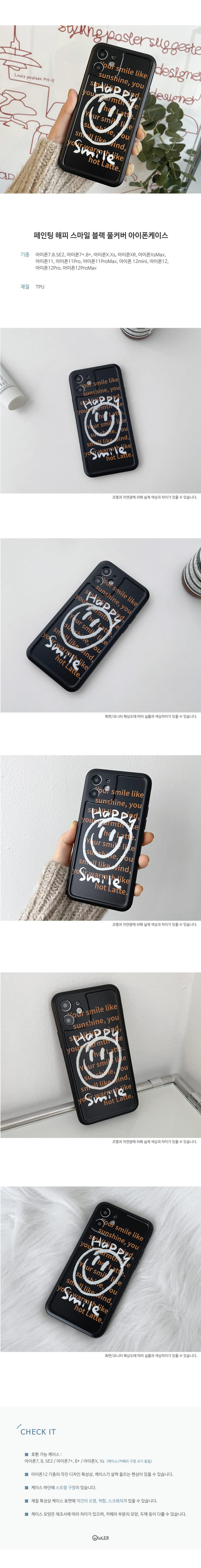 Painting Happy Smile Black iPhone Case