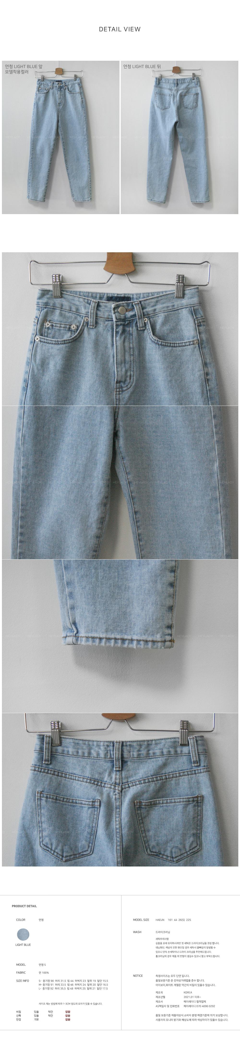 Solvay straight denim pants