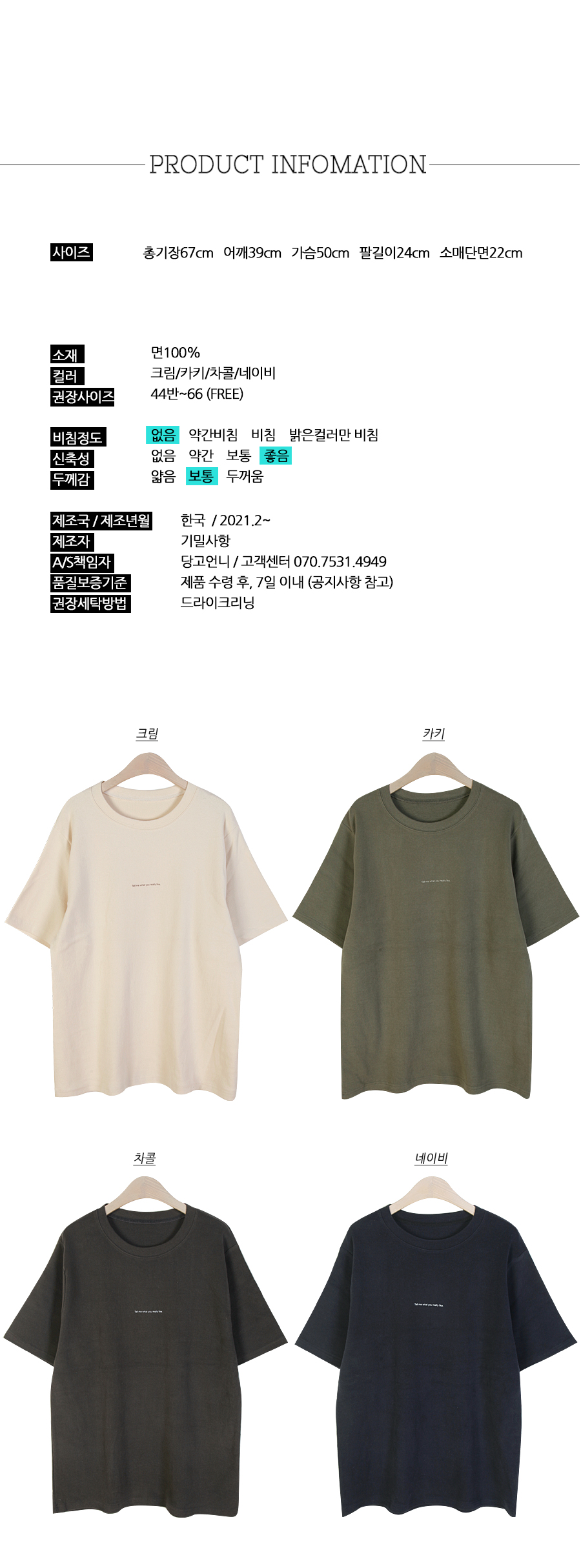 Tell Me Pitch Short Sleeve T Thicker:)