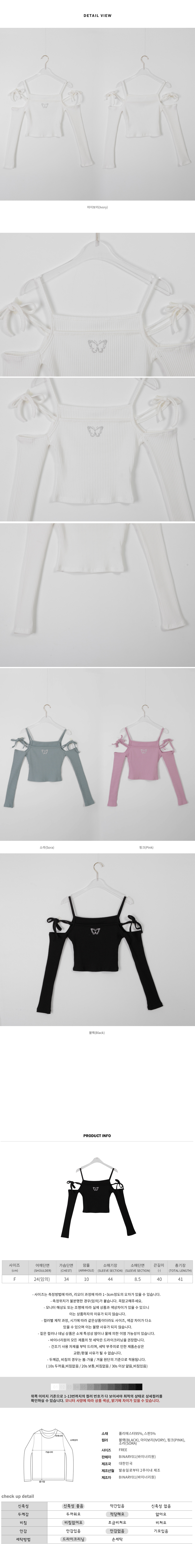 Butterfly layer cropped T-shirt