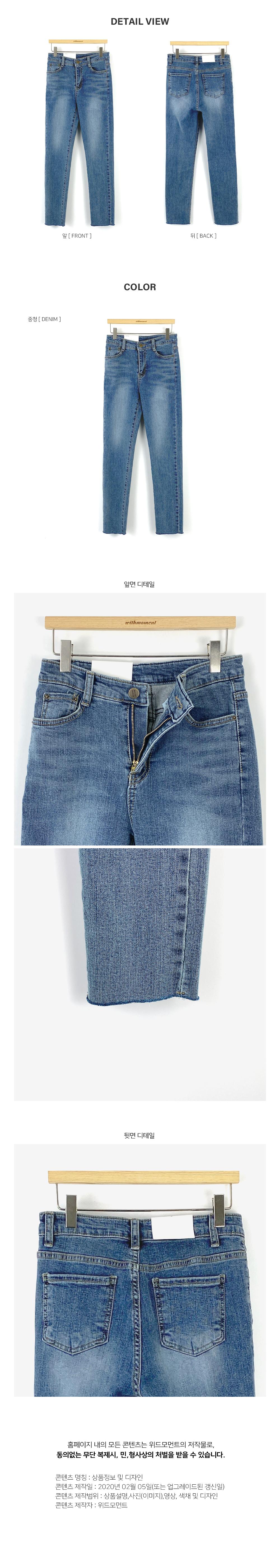 Spring cut denim pants
