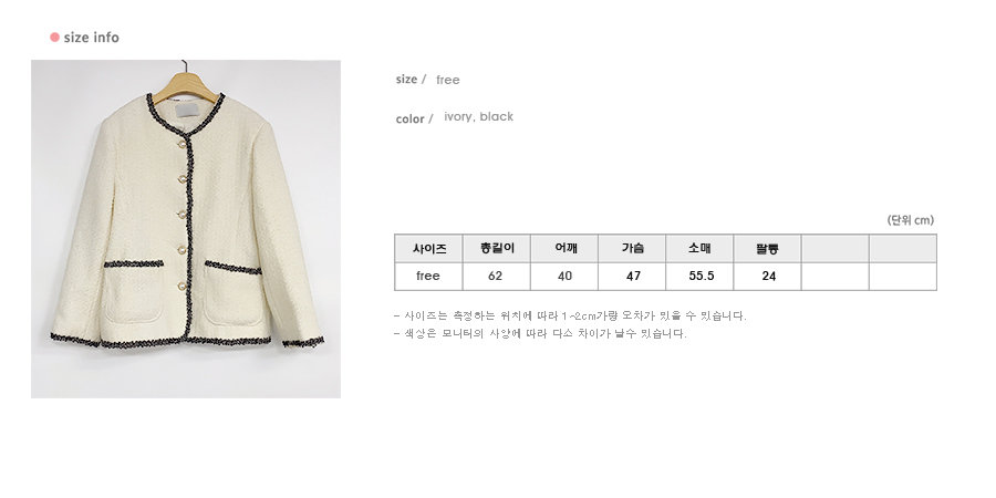Rouge color pearl tweed jacket 2color