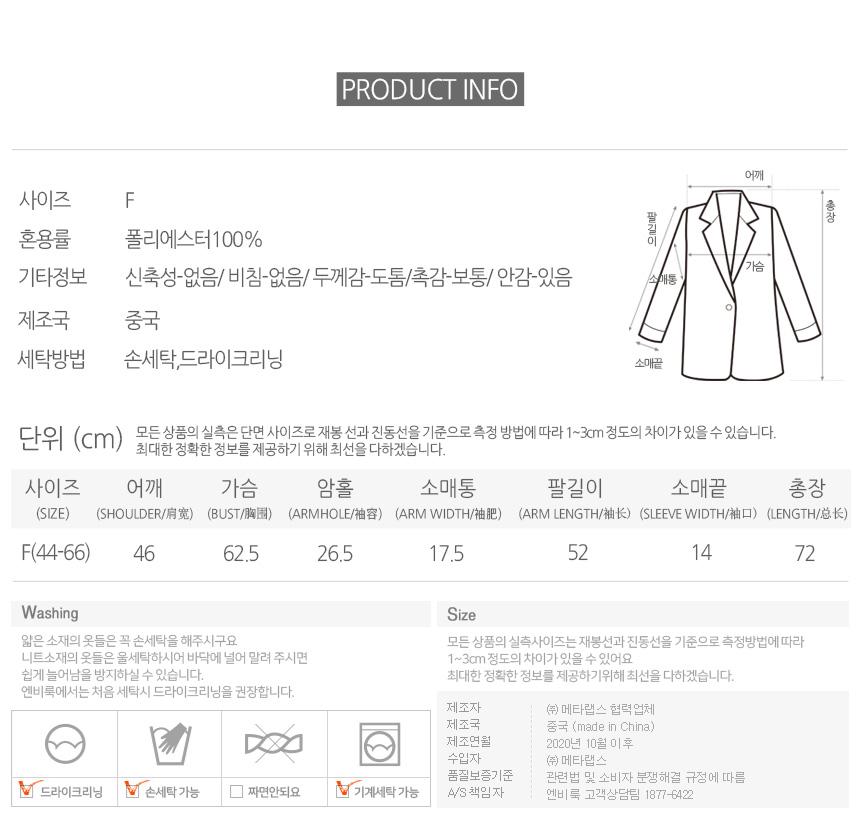 Florence Jacket