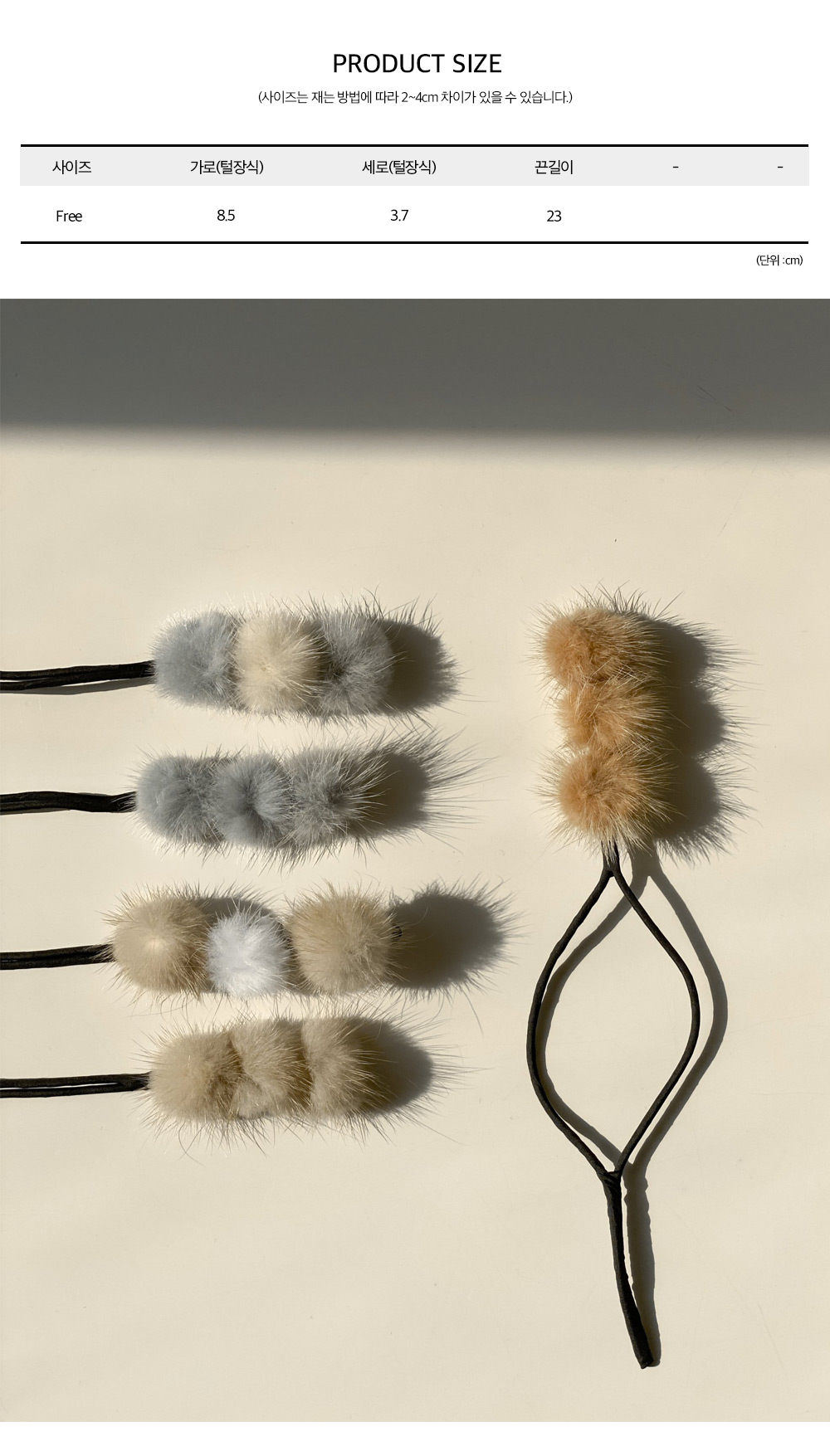 Pom Pom Decoration Wire Hair Thong 5color