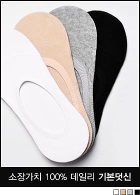 Basic overshoes