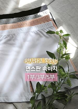 Cotton Spandex underpants