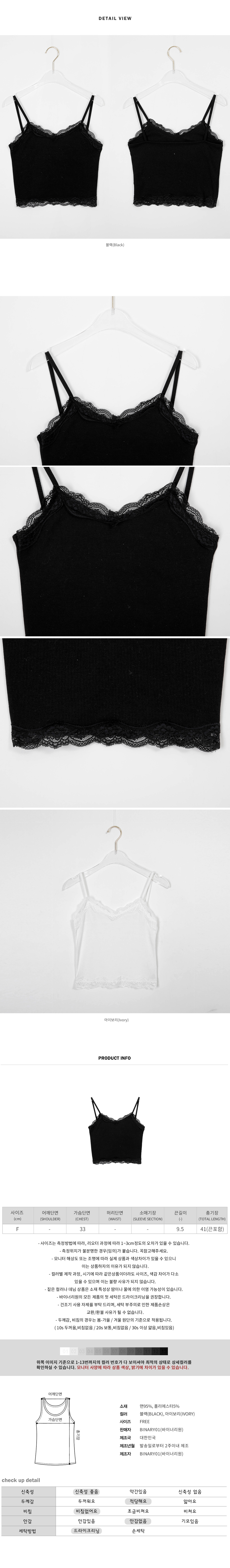 Lace Belly Bustier Sleeveless