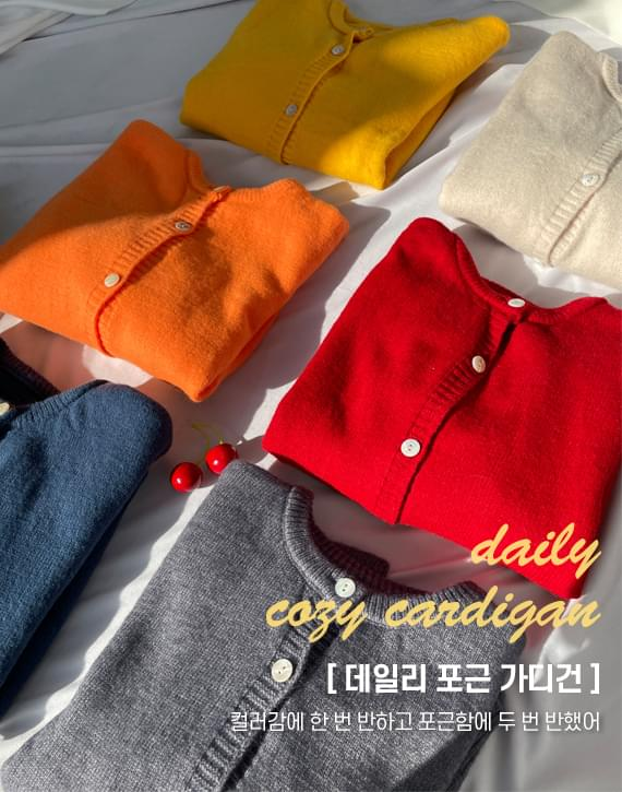 Daily warm cardigan 开襟衫