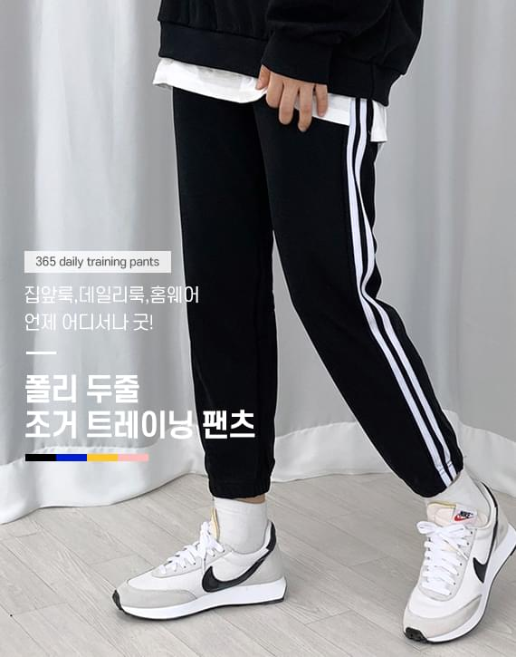 Poly Double Jogger Training Pants