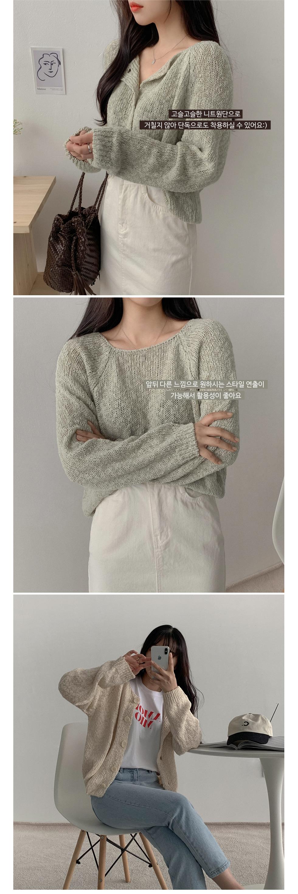 Sinto Way Knitwear Cardigan