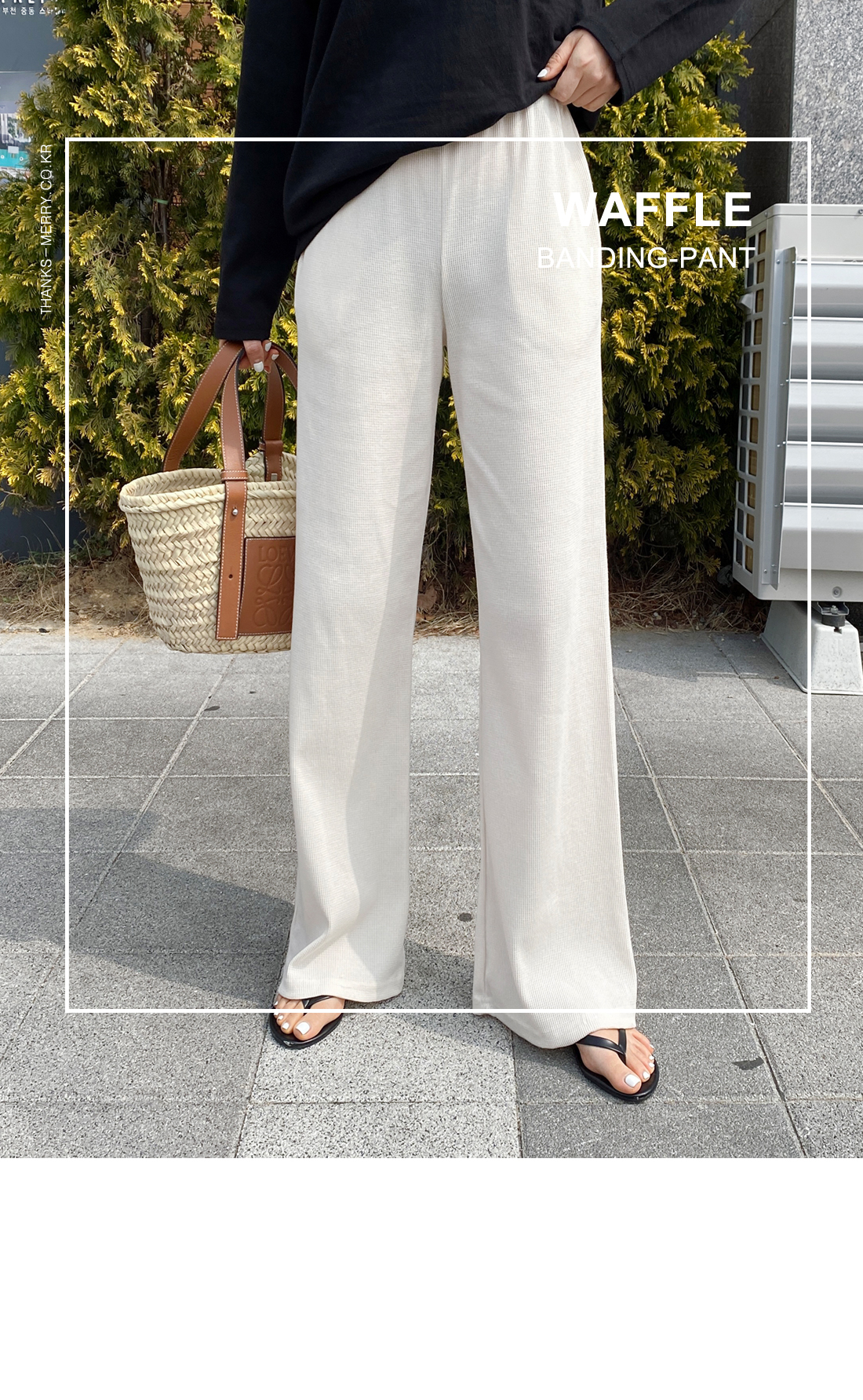 Waffle weave through the Ribbed band pants