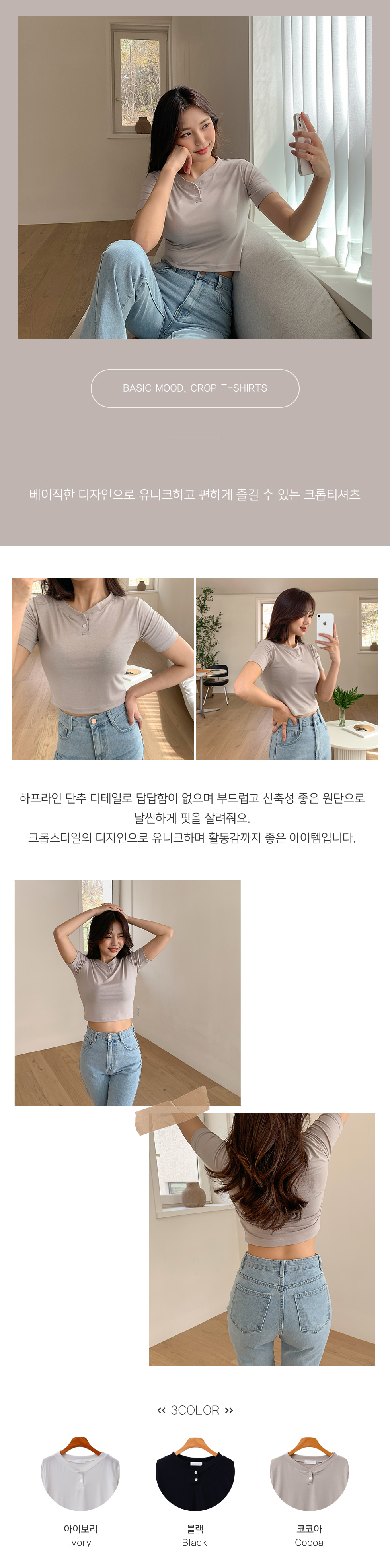 Button cropped T-shirt