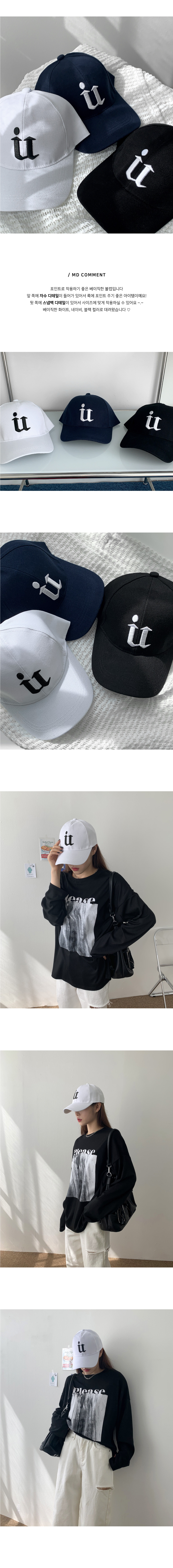 U Lettering Ball Cap Hat