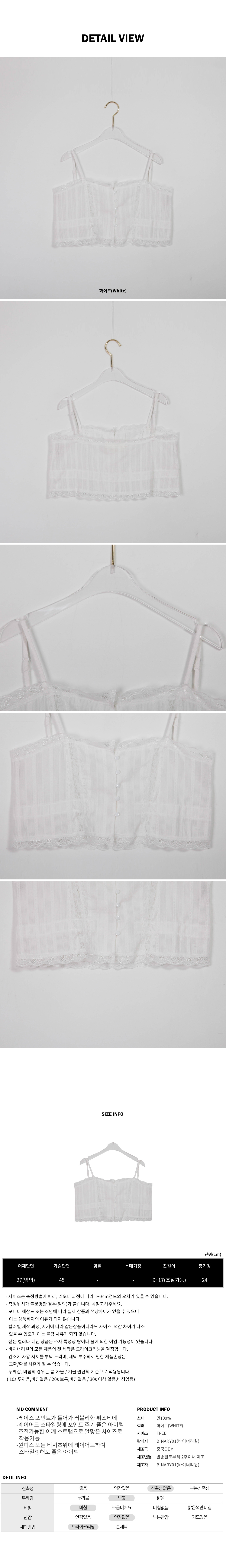 Lace Roble Bustier