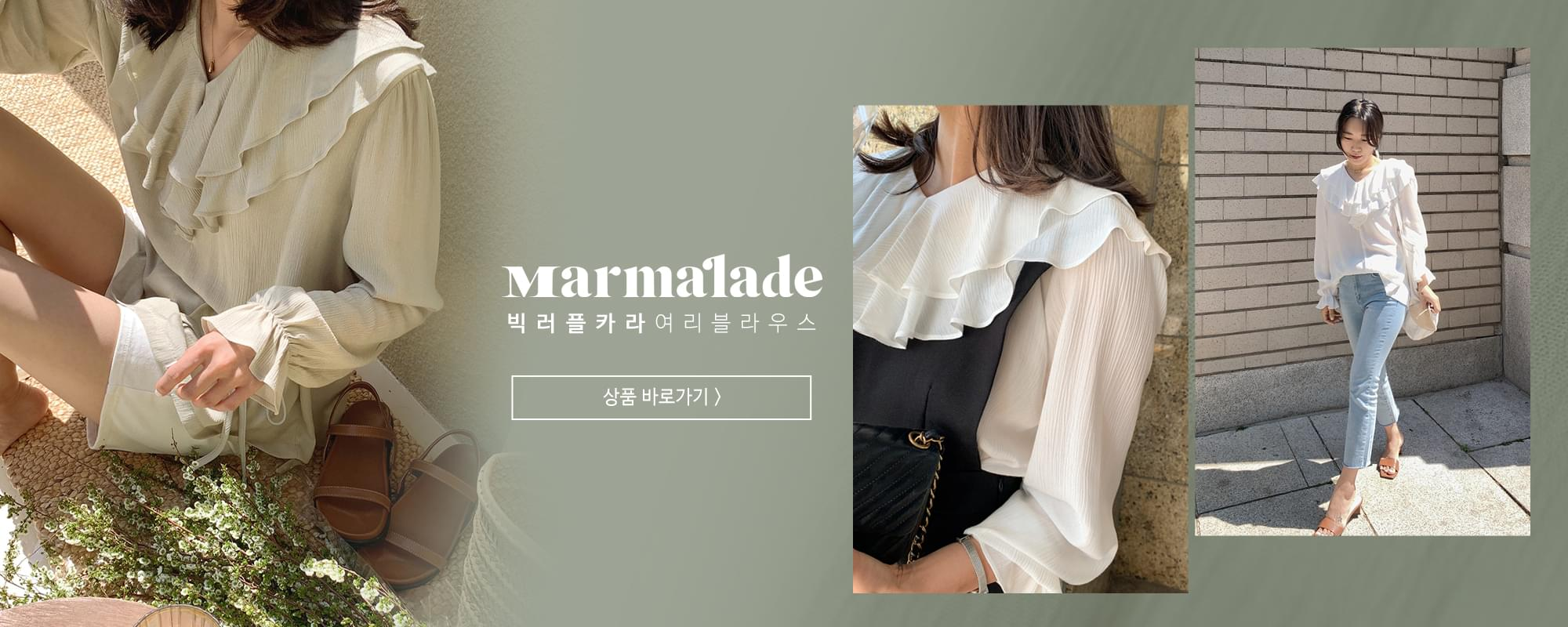 Marmalade♥.Big Ruffle Color Jelly Blouse