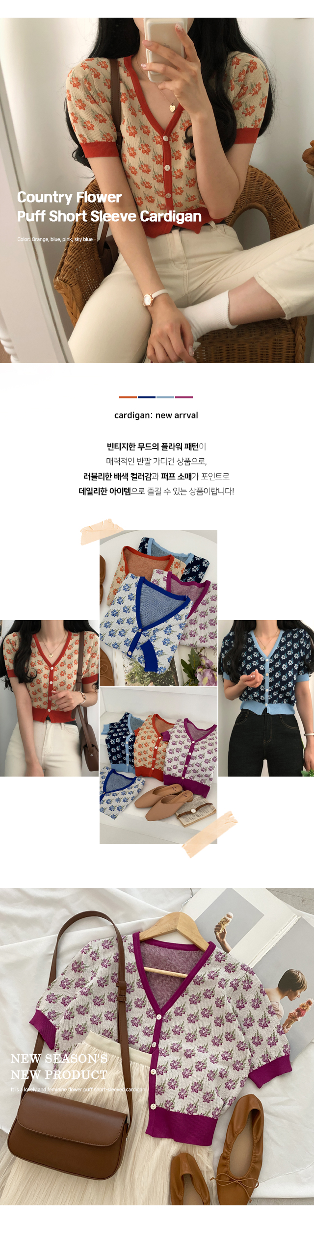Country Flower Puff Short Sleeve Cardigan