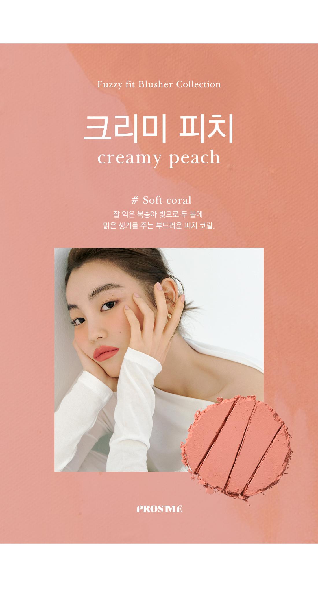 sale) 002 Fuzzy Fit Blusher Creamy Peach