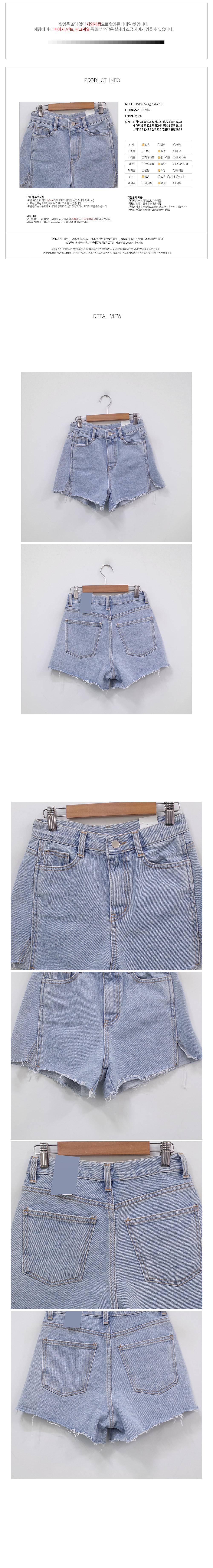 WIPI cutting split Light Blue short pants