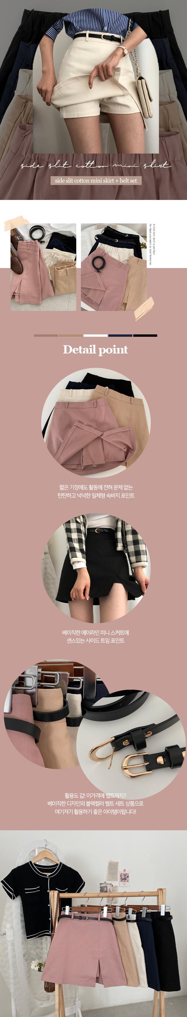Side Split Belt SET Cotton Mini Skirt