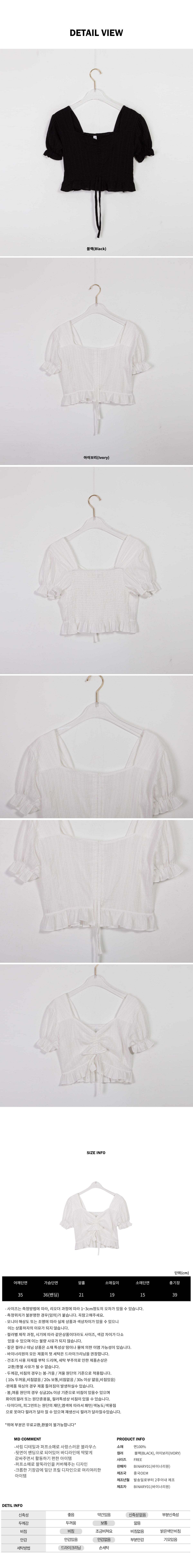 Shirred eco blouse