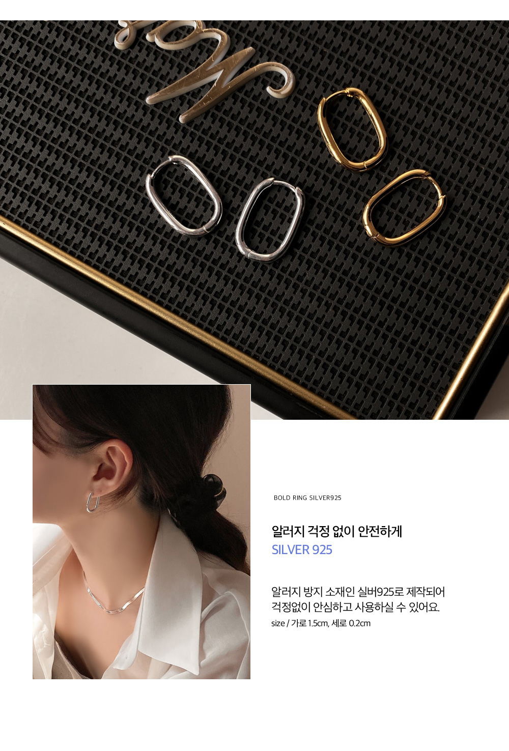 Silver 925 Basic Rope Bold Ring Earring