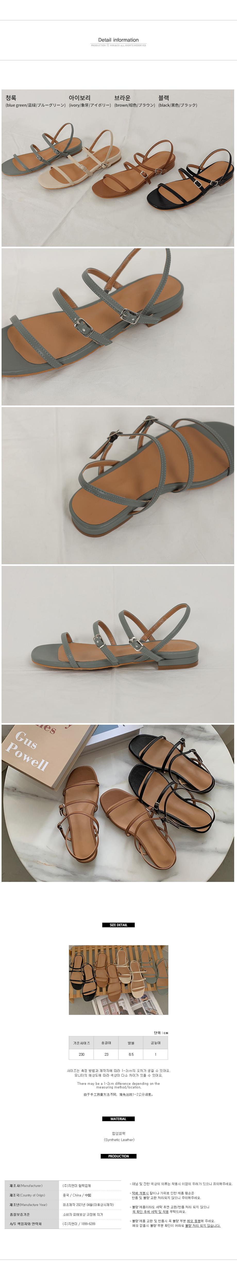 Ponytail strap sandals