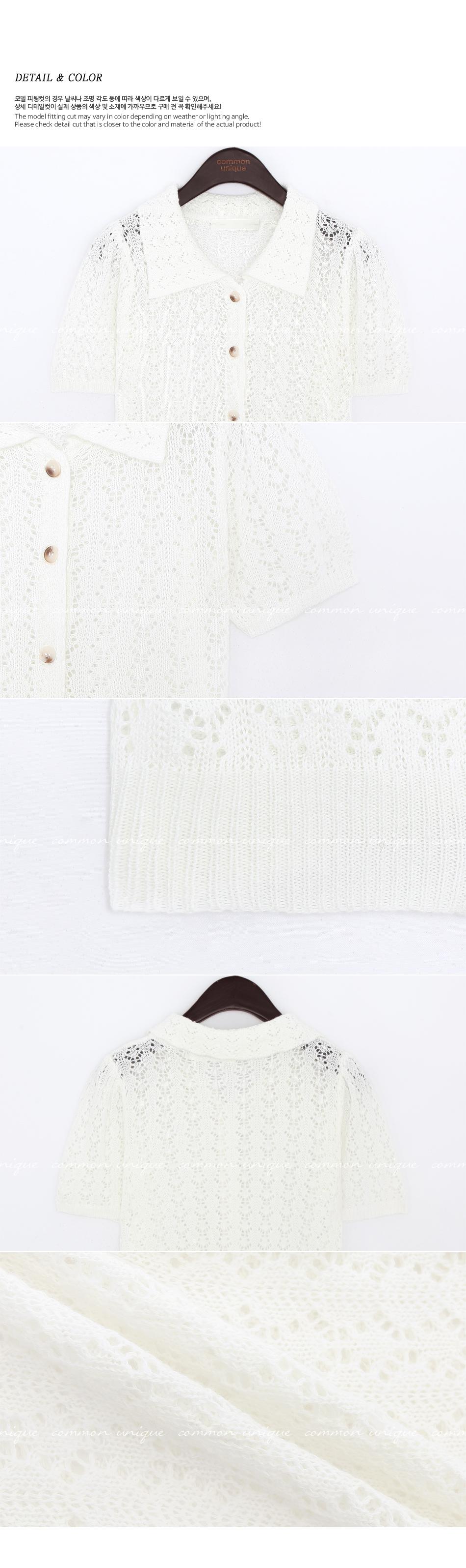 Short Sleeve Perforated Cardigan
