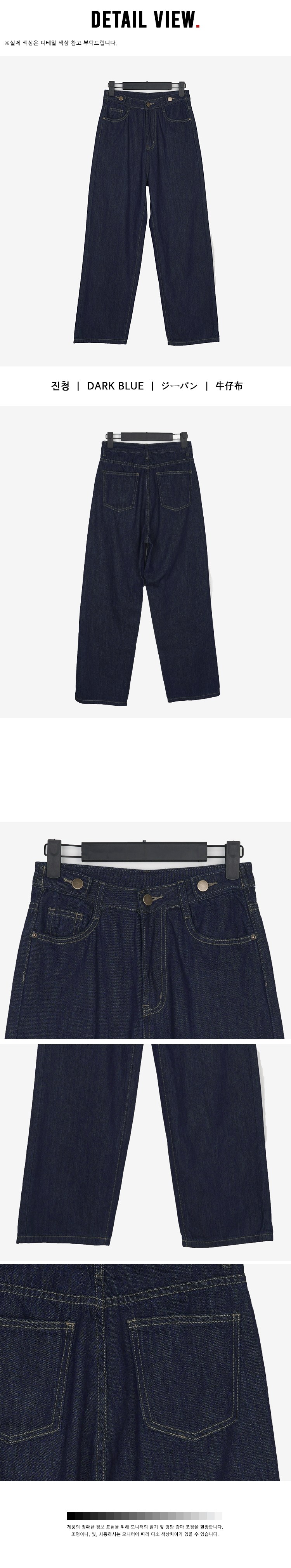 Ryzen two-button Raw wide denim trousers