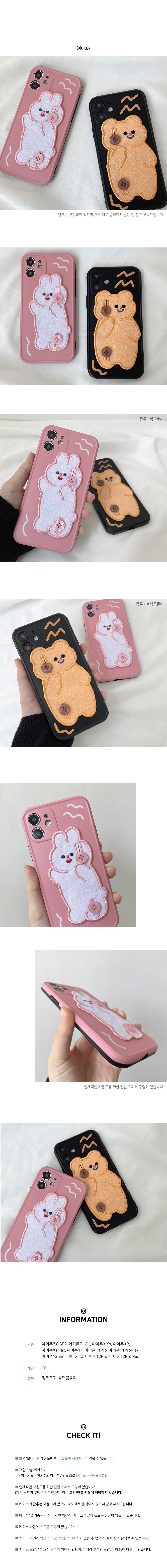 Button Rabbit Bear Wapen Full Cover iPhone Case