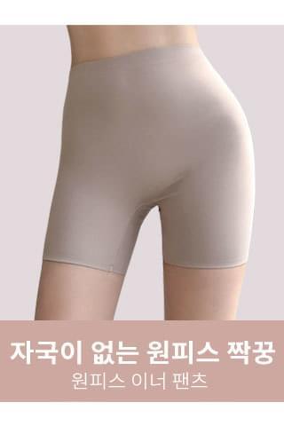 Dress Inner Pants