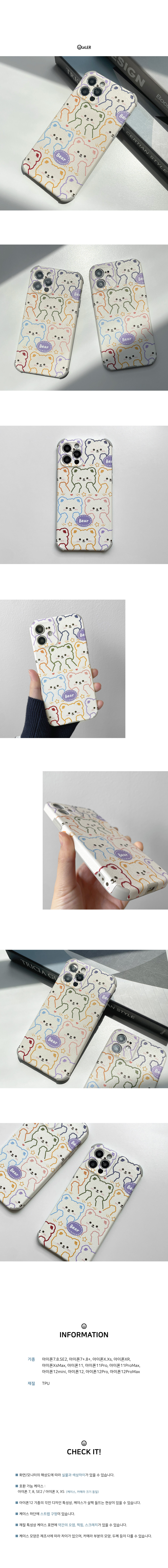 Shy Bear Pattern Full Cover iPhone Case