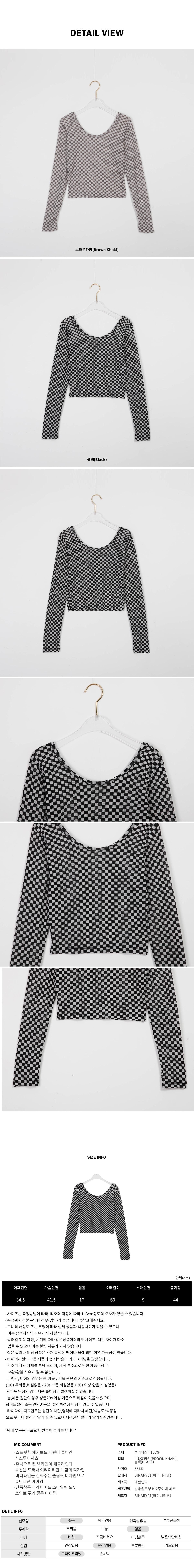 See-through checker cropped T-shirt
