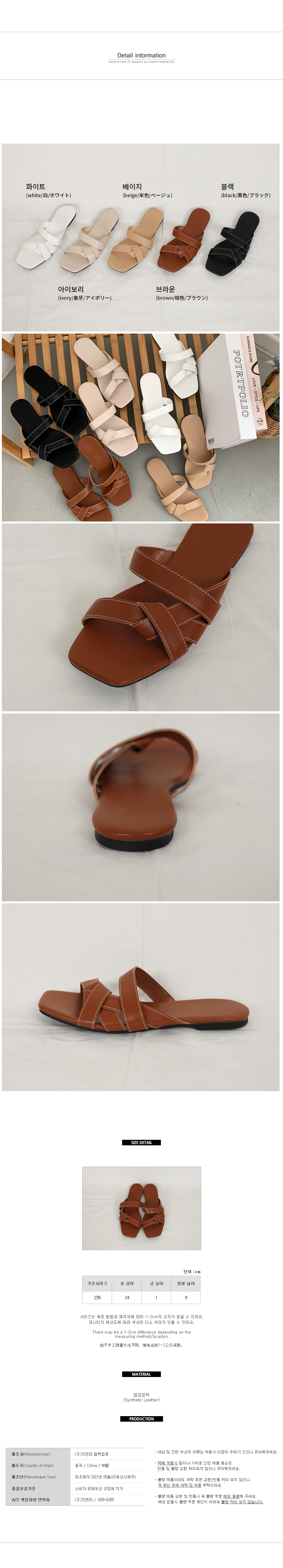 Stitched strap slippers