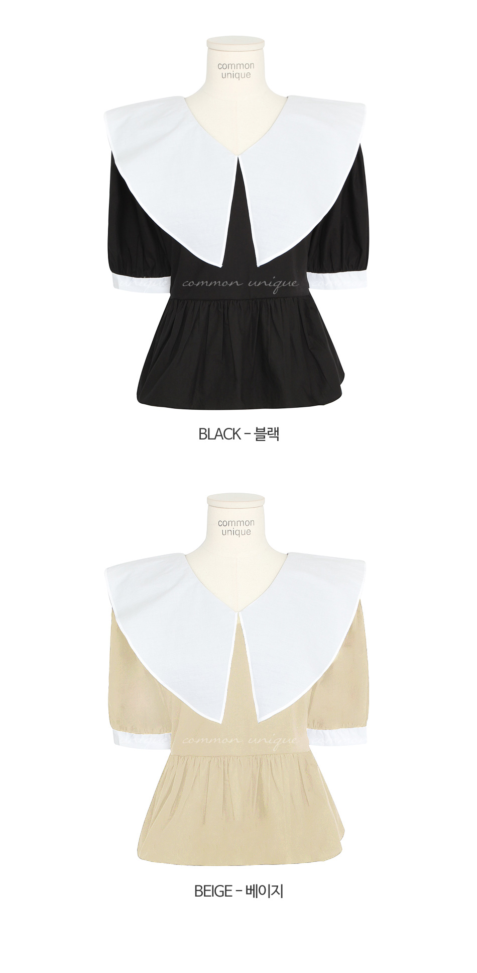 Wide Collar Flared Blouse