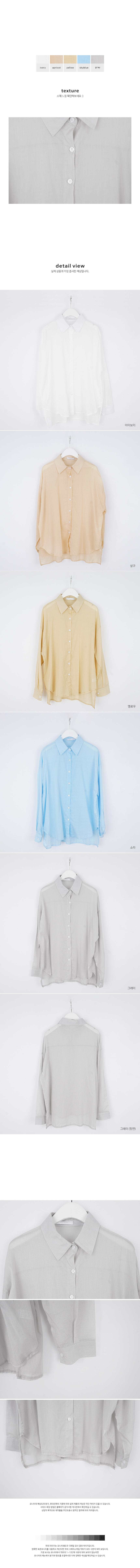 Beach see-through shirt