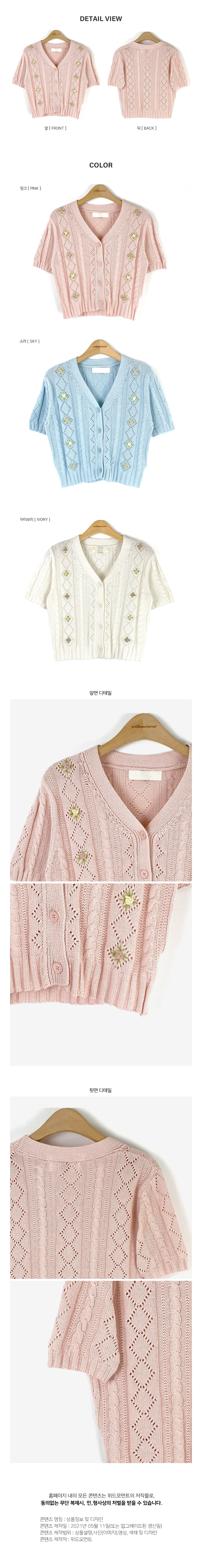 Lien Flower Embroidery Cardigan-3color
