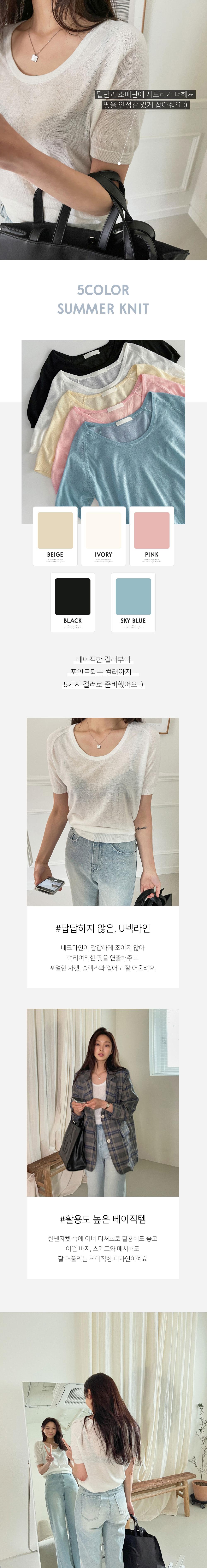 Plain U Neck Short Sleeve Knitwear